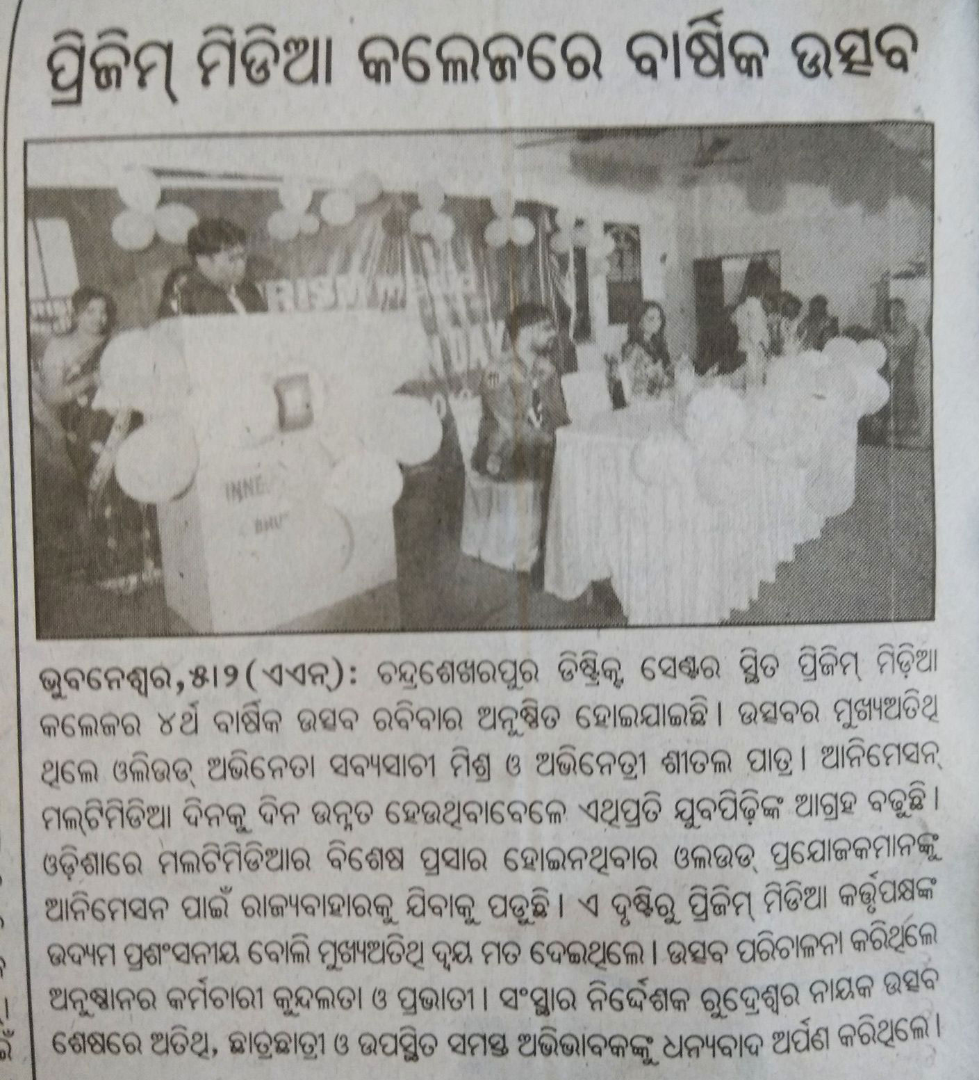 news-paper-prism-media-annual-function